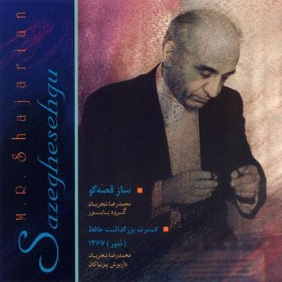 دانلود آلبوم ساز قصه گو محمدرضا شجریان