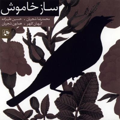 دانلود آلبوم ساز خاموش محمدرضا شجریان
