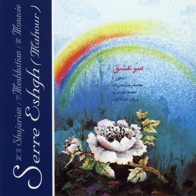 دانلود آلبوم سر عشق محمدرضا شجریان