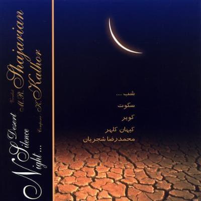 دانلود آلبوم شب سکوت کویر محمدرضا شجریان