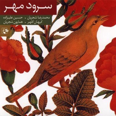 دانلود آلبوم سرود مهر محمدرضا شجریان