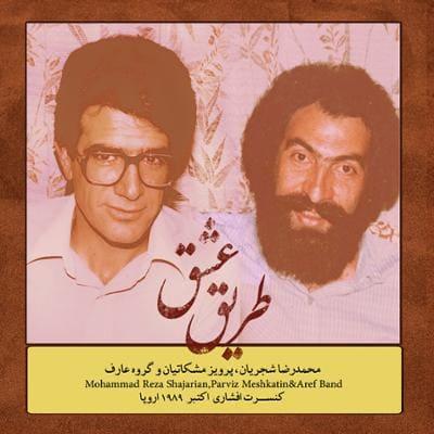دانلود آلبوم طریق عشق محمدرضا شجریان
