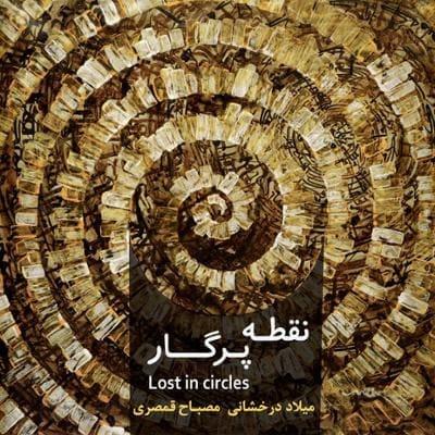 دانلود آلبوم نقطه پرگار میلاد درخشانی