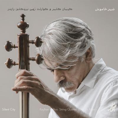 دانلود آلبوم شهر خاموش کیهان کلهر