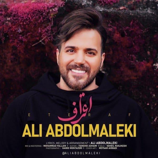 علی عبدالمالکی - اعتراف