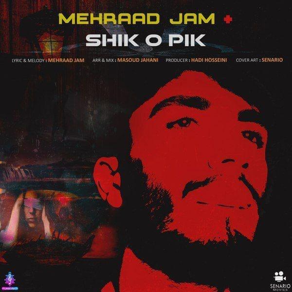مهراد جم - شیک پیک