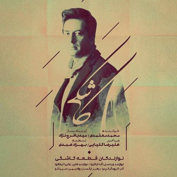 محمد معتمدی - کاشکی