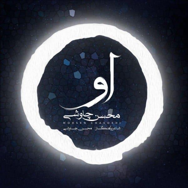 محسن چاوشی - او