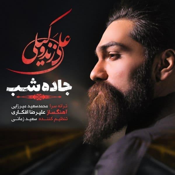 علی زند وکیلی - جاده شب