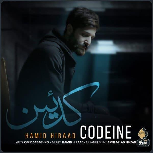 حمید هیراد - کدئین