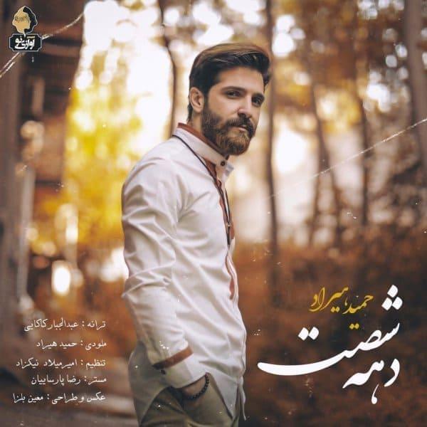 حمید هیراد - دهه شصت