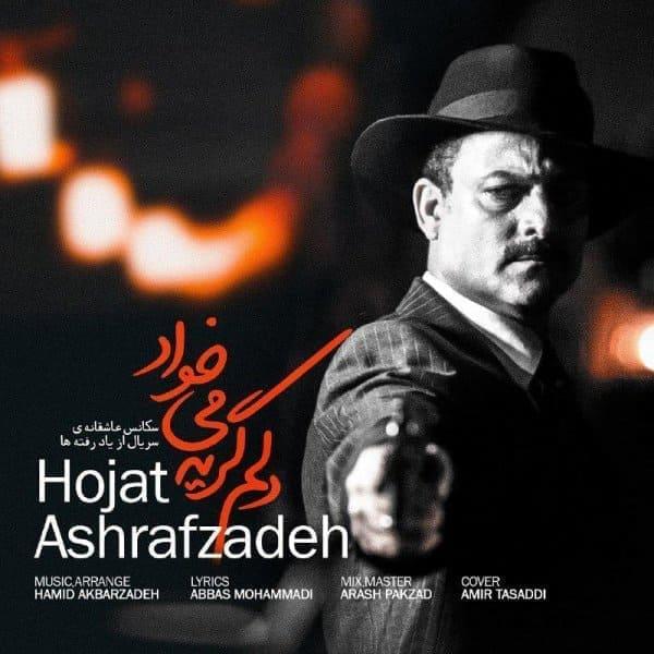 حجت اشرف زاده - دلم گریه میخواد
