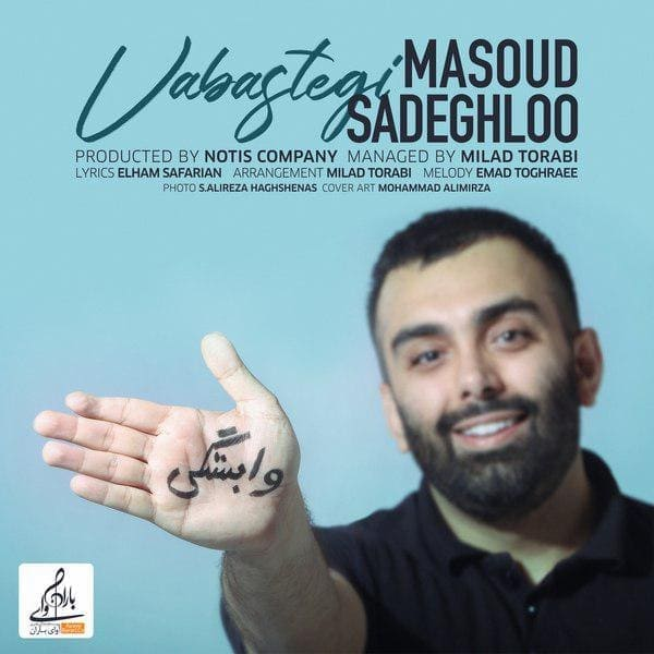 مسعود صادقلو - وابستگی