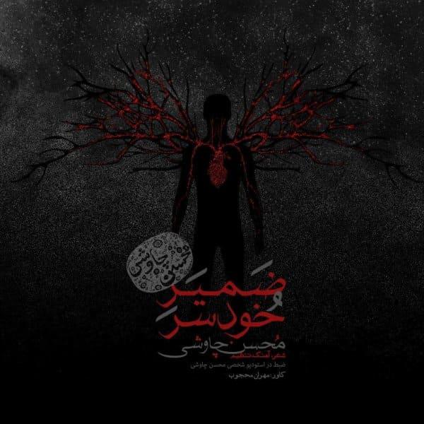 محسن چاوشی - ضمیر خودسر