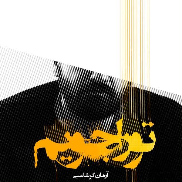 آرمان گرشاسبی - تورا جویم