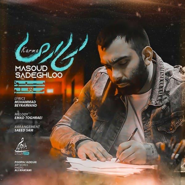 مسعود صادقلو - کارما