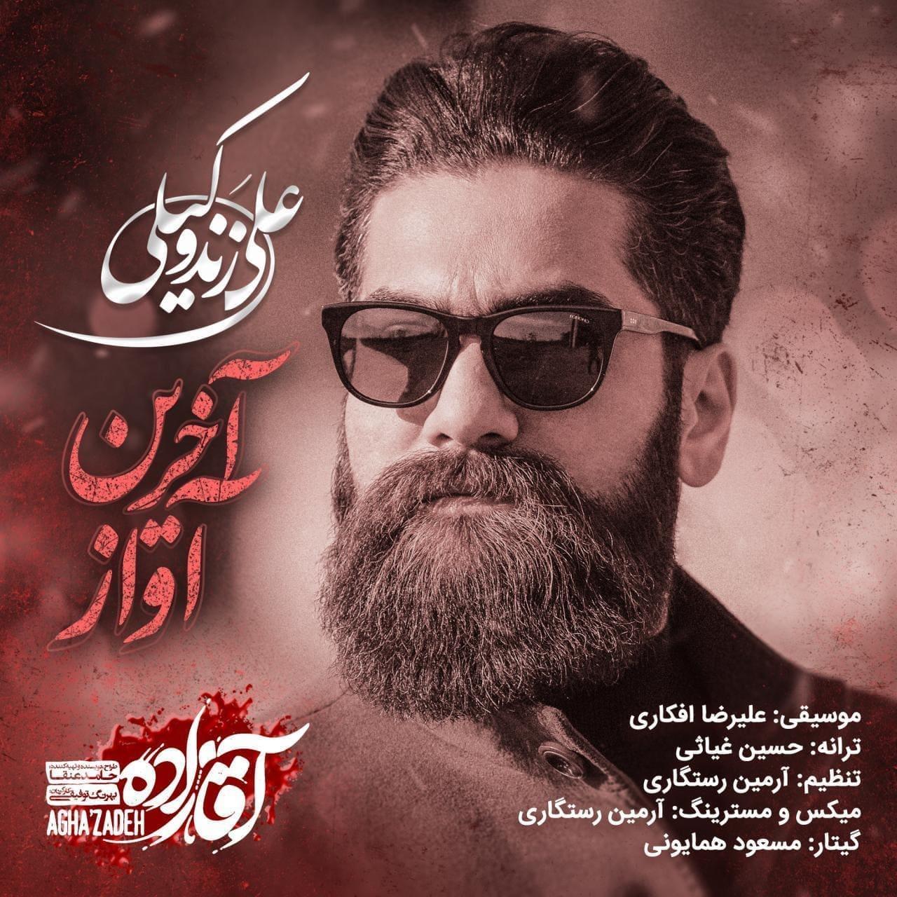 علی زندوکیلی - آخرین آواز
