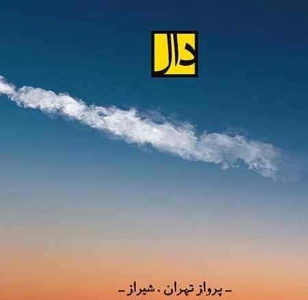 دانلود آهنگ دال بند پرواز تهران شیراز
