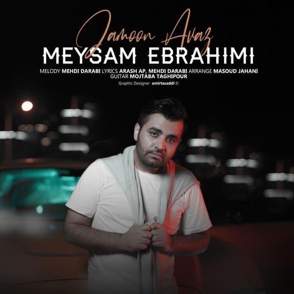 میثم ابراهیمی - جامون عوض