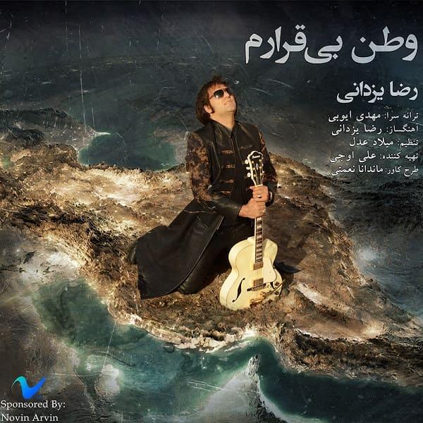 رضا یزدانی - وطن بی قرارم