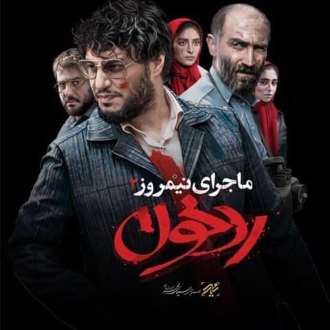 دانلود فیلم ماجرای نیم روز 2 رد خون