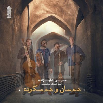 دانلود آلبوم هم سان و هم سکوت حسین علیزاده