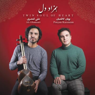 دانلود آلبوم همزاد دل علی قمصری و پویان کاظمی