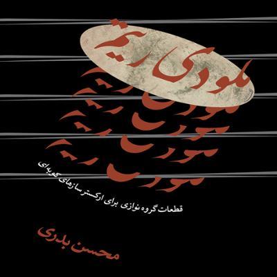 دانلود آلبوم ملودی ریتم محسن بدری