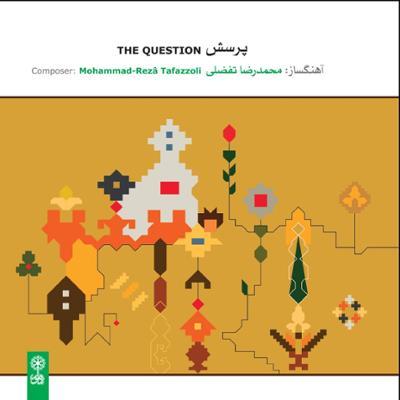 دانلود آلبوم پرسش محمدرضا تفضلی
