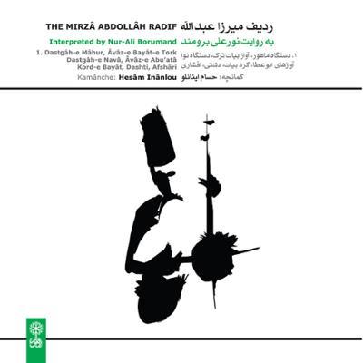 دانلود آلبوم ردیف میرزا عبدالله حسام اینانلو