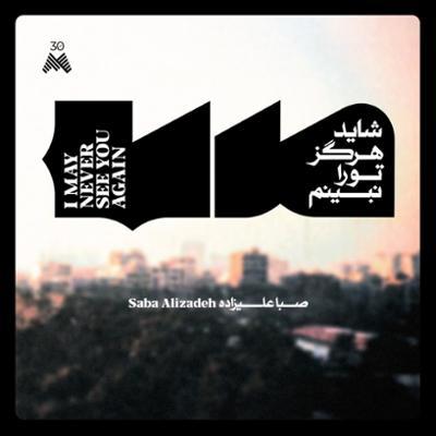 دانلود آلبوم شاید هرگز تو را نبینم صبا علیزاده