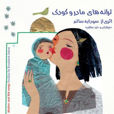 دانلود آلبوم ترانههای مادر و کودک