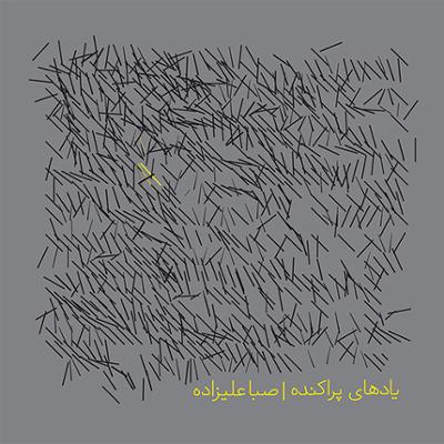 دانلود آلبوم یادهای پراکنده صبا علیزاده
