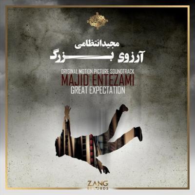دانلود آلبوم آرزوی بزرگ مجید انتظامی