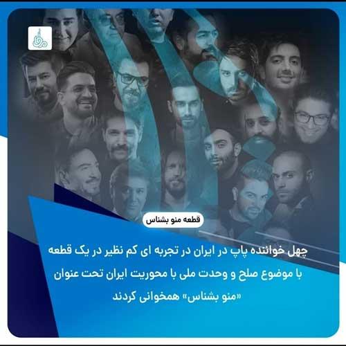 دانلود آهنگ منو بشناس که من ایرانم