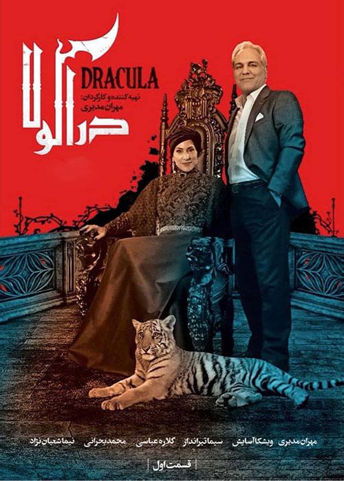 دانلود قسمت اول سریال دراکولا | قسمت 1 دراکولا | مامدیا