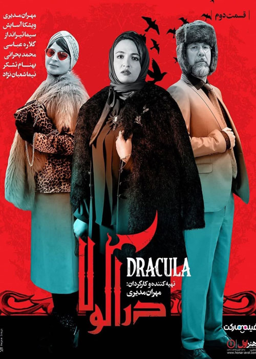 دانلود قسمت دوم سریال دراکولا | قسمت 2 دراکولا | مامدیا