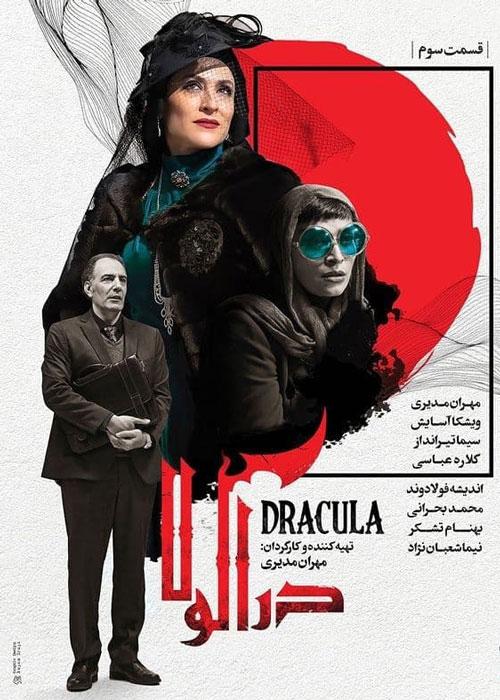 دانلود قسمت سوم سریال دراکولا