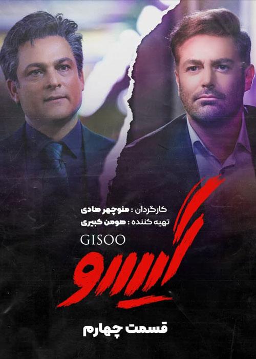 دانلود قسمت چهارم سریال گیسو