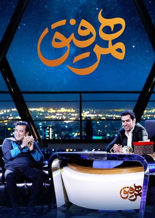 دانلود قسمت 11 همرفیق مهمان برنامه خداداد عزیزی