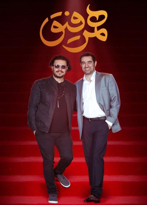 دانلود قسمت 12 همرفیق مهمان برنامه جواد عزتی