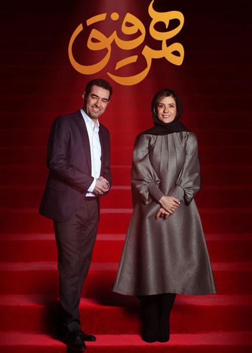 دانلود قسمت 14 همرفیق مهمان برنامه سارا بهرامی و پردیس احمدیه
