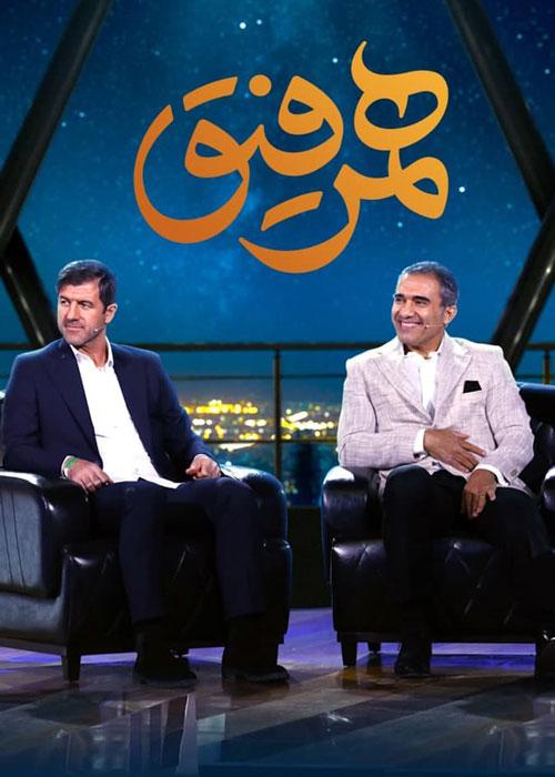 دانلود قسمت 15 همرفیق مهمان برنامه احمدرضا عابدزادهو کریم باقری