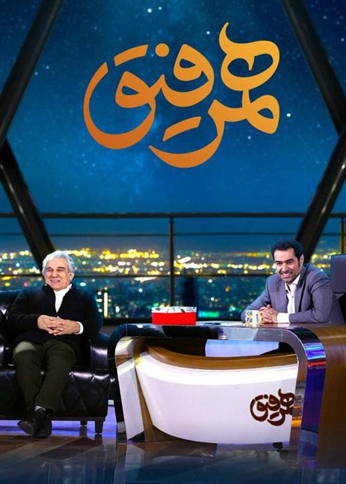 دانلود قسمت 16 همرفیق با مهدی هاشمی و امین تارخ | مامدیا