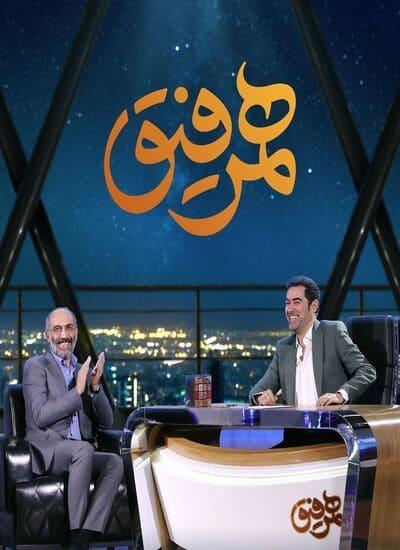 دانلود قسمت 6 همرفیق مهمان برنامه هادی حجازی فر