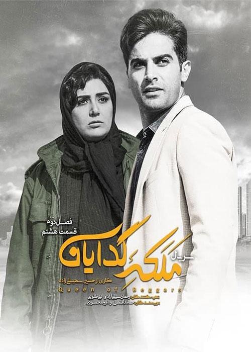 دانلود قسمت هشتم فصل دوم سریال ملکه گدایان