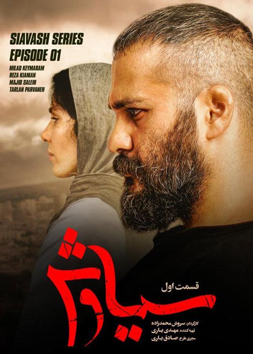 دانلود قسمت اول سریال سیاوش | رسانه مامدیا