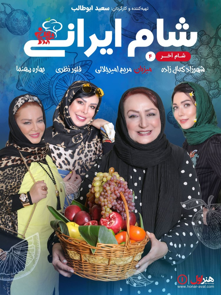 دانلود شب چهارم سری هشت شام ایرانی - مریم امیرجلالی